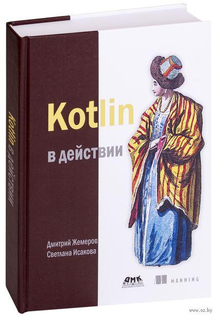 Kotlin в действии — фото, картинка