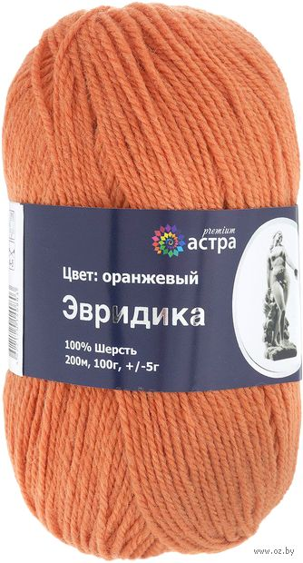 """Пряжа """"Астра. Эвридика №10"""" (100 г; 200 м; оранжевый) — фото, картинка"""