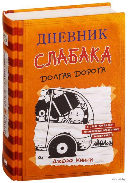 Дневник слабака. Долгая дорога — фото, картинка