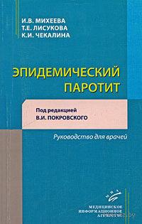 Эпидемический паротит. Руководство для врачей. Ирина Михеева, Татьяна Лисукова