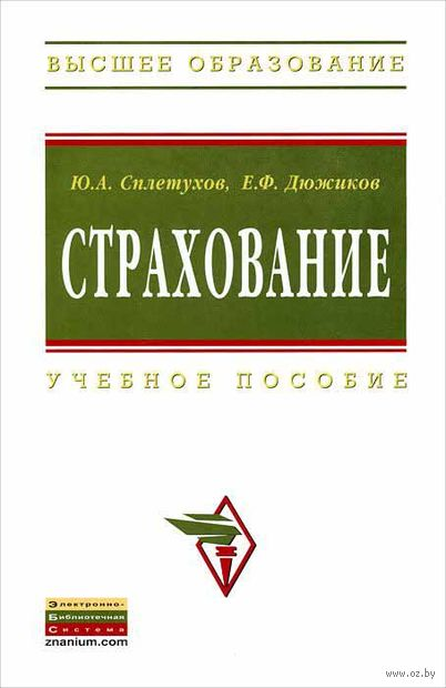Страхование. Юрий Сплетухов, Евгений Дюжиков
