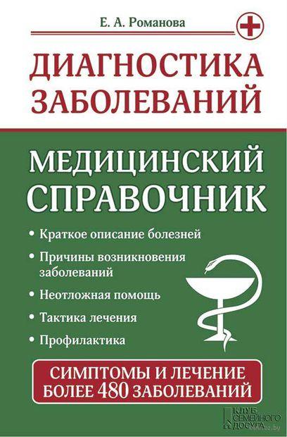 Диагностика заболеваний. Медицинский справочник. Елена Романова