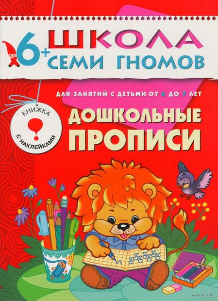 Дошкольные прописи. Для занятий с детьми от 6 до 7 лет