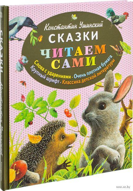 Сказки. Константин  Ушинский