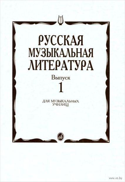 Русская музыкальная литература. Выпуск 1 — фото, картинка