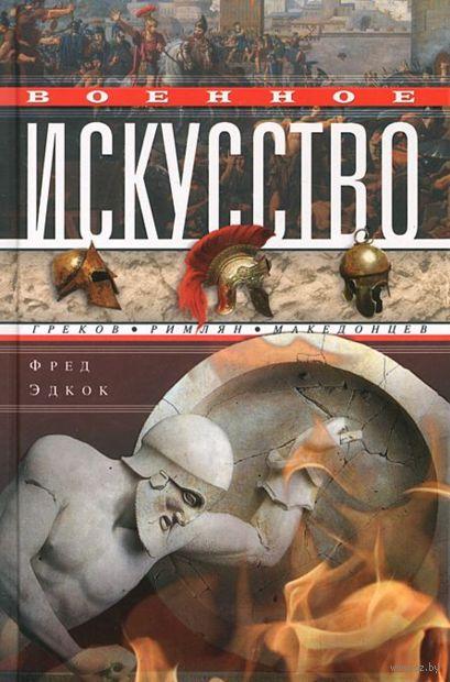 Военное искусство греков, римлян. Фрэнк Эдкок