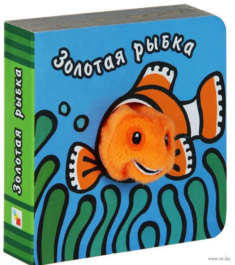 Золотая рыбка. Книжка-игрушка. Наталья Магай, В. Вилюнова