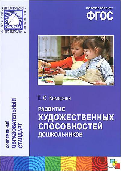 Развитие художественных способностей дошкольников. Тамара Комарова