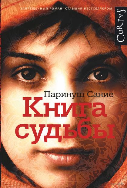 Книга судьбы. Паринуш Сание