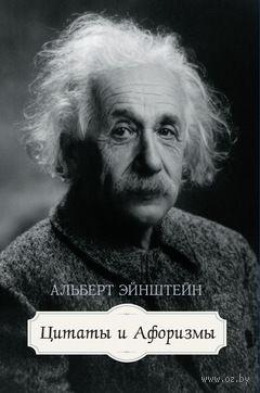 Афоризмы. Альберт Эйнштейн