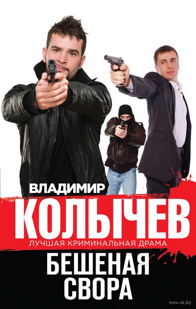 Бешеная свора. Владимир Колычев