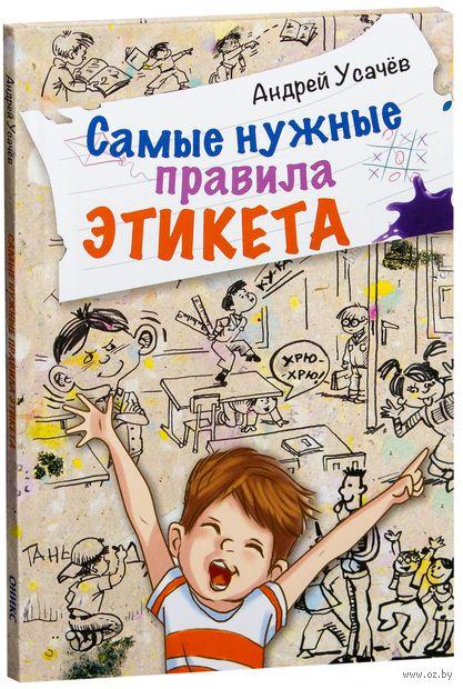 Самые нужные правила этикета. Андрей Усачев