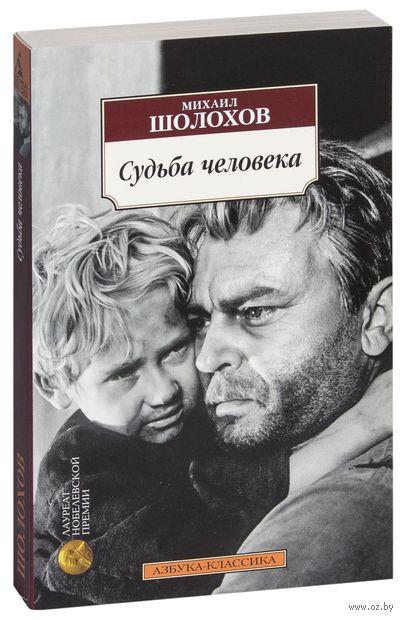 Судьба человека. Сборник. Михаил Шолохов