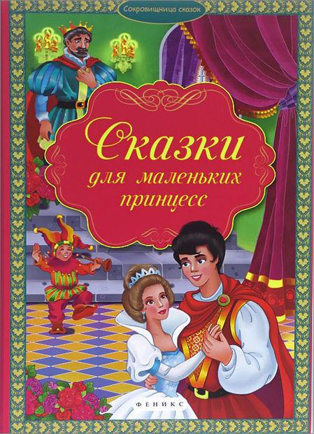 Сказки для маленьких принцесс. Шарль Перро, Ганс Христиан Андерсен, Л. Алиева