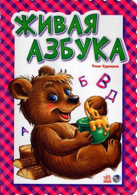 Живая азбука. Ринат Курмашев