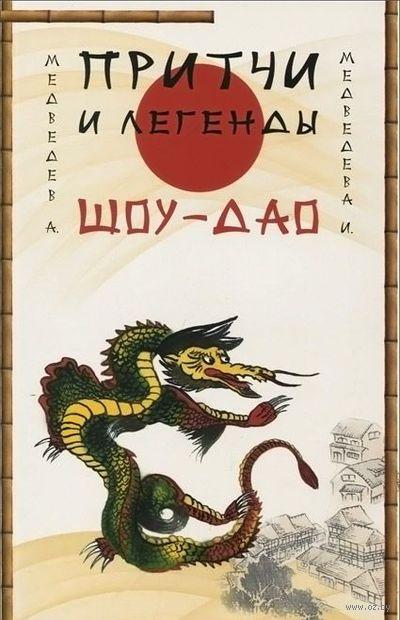 Притчи и легенды Шоу-Дао. Ирина Медведева, Александр Медведев