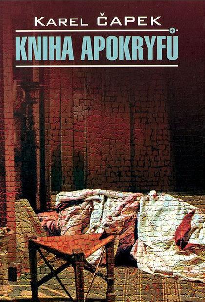 Kniha apokryfu — фото, картинка