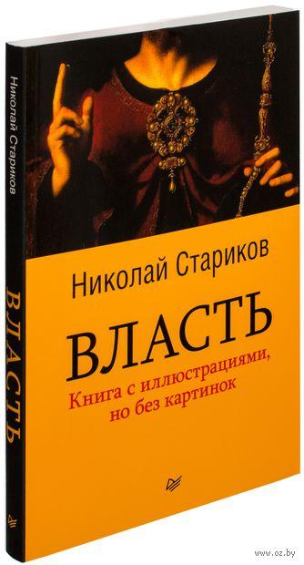 Власть (м). Николай Стариков