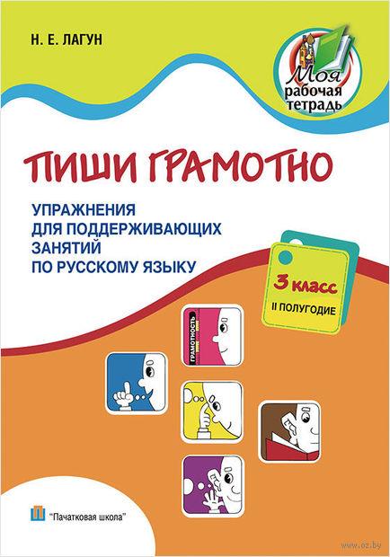 Пиши грамотно. 3 класс, 2 полугодие. Упражнения для поддерживающих занятий по русскому языку. Н. Лагун