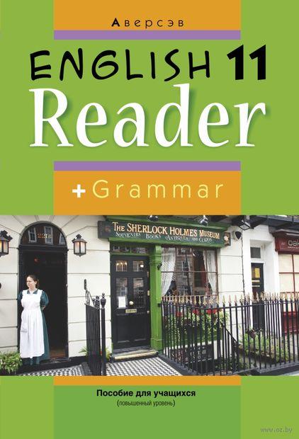 Готовые Домашние Задания (ГДЗ) по Английскому языку Reader Book для 10-11 классов Кузовлев В.П.