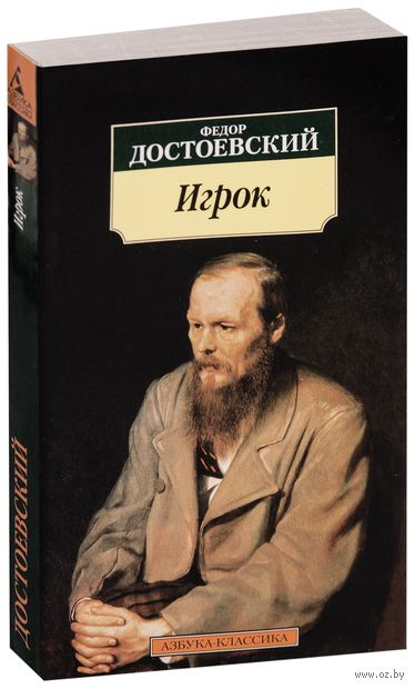 Игрок. Федор Достоевский