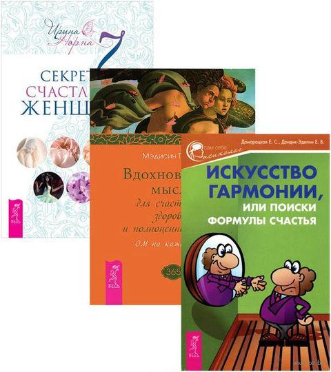 7 секретов счастливой женщины. Вдохновенные мысли. Искусство гармонии (комплект из 3-х книг) — фото, картинка
