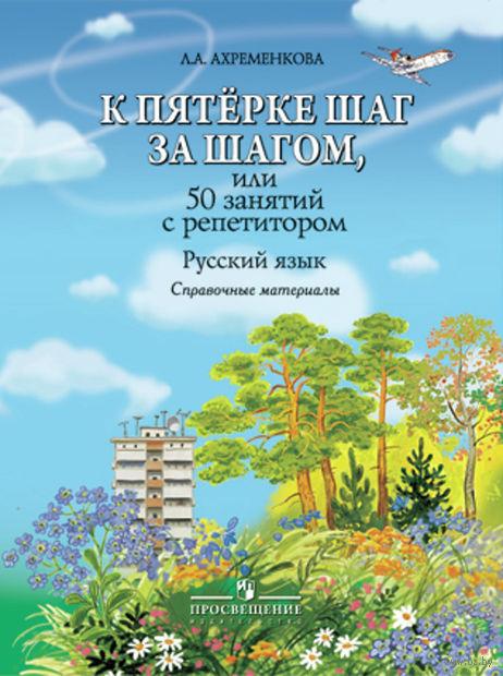 К пятерке шаг за шагом, или 50 занятий с репетитором. Русский язык. Справочные материалы — фото, картинка