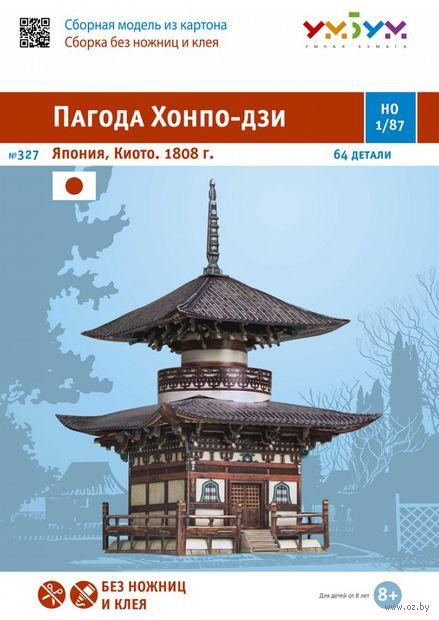"Сборная модель из картона ""Пагода Хонпо-дзи"" (масштаб: 1/87) — фото, картинка"