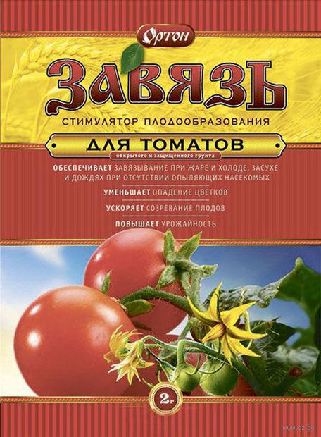 "Стимулятор плодообразования для томатов ""Зaвязь"" (2 г) — фото, картинка"