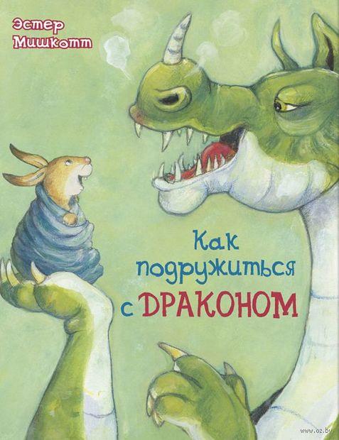 Как подружиться с драконом — фото, картинка