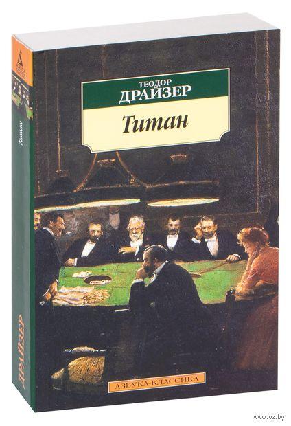 Титан (м) — фото, картинка