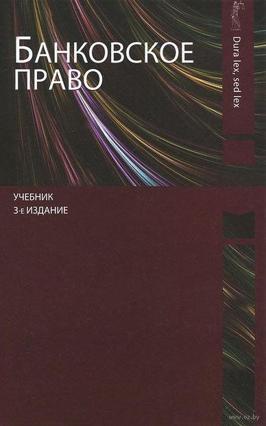 Банковское право. Нодари Эриашвили, Сергей Бочаров, Е. Бондарь
