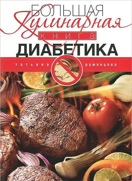 Большая кулинарная книга диабетика. Татьяна Румянцева