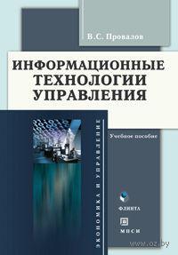 Информационные технологии управления. Владимир Провалов