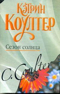 Сезон солнца. Кэтрин Коултер