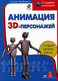 Анимация 3D-персонажей — фото, картинка