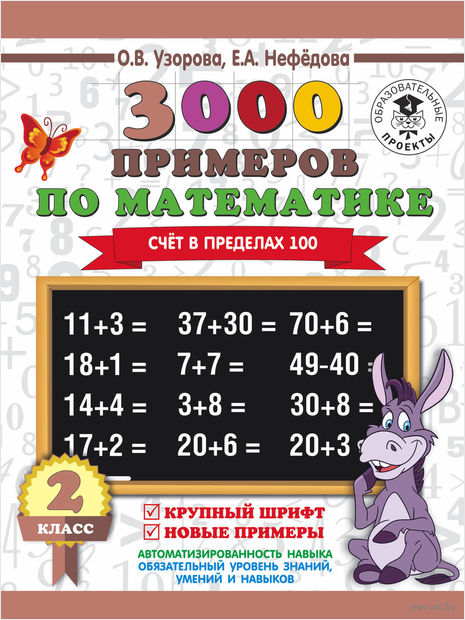 3000 примеров по математике. Крупный шрифт. Счет в пределах 100. 2 класс. Елена Нефедова, Ольга Узорова