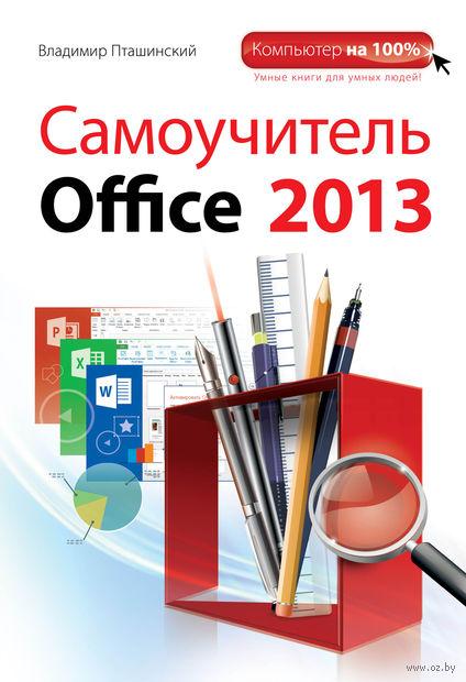 Самоучитель Office 2013. Владимир Пташинский