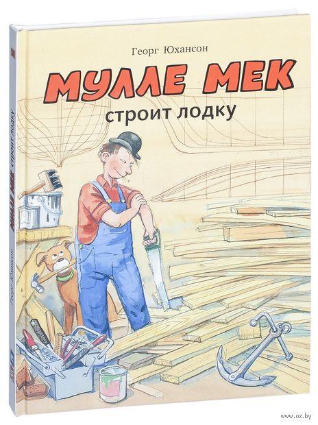 Мулле Мек строит лодку. Георг Юхансон