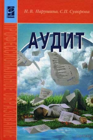 Аудит. Светлана Суворова, Наталья Парушина