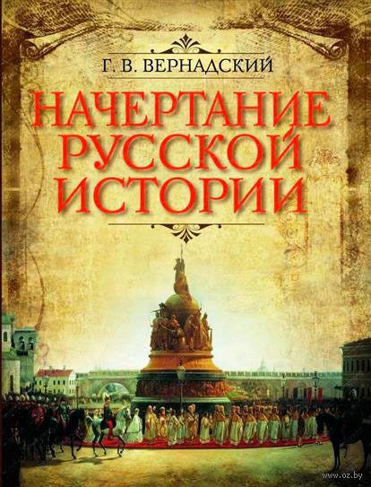 Начертание русской истории. Георгий Вернадский