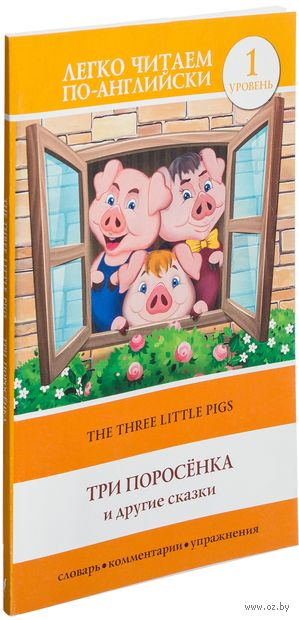 The three little pigs. Уровень 1