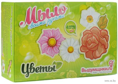 """Набор для изготовления мыла """"Цветы"""""""