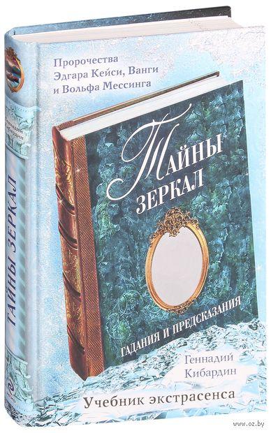 Тайны зеркал. Гадания и предсказания. Геннадий Кибардин