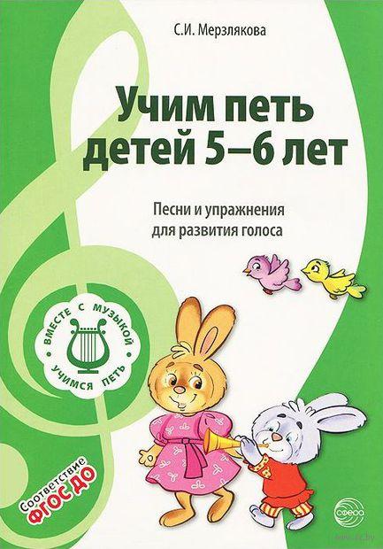 Учим петь детей 5-6 лет. Песни и упражнения для развития голоса. Светлана Мерзлякова