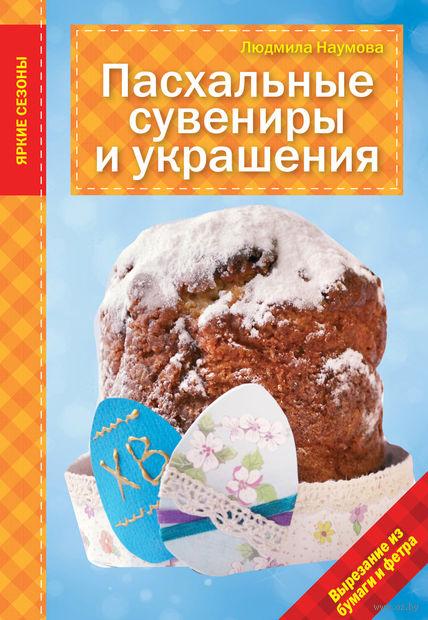 Пасхальные сувениры и украшения. Людмила Наумова