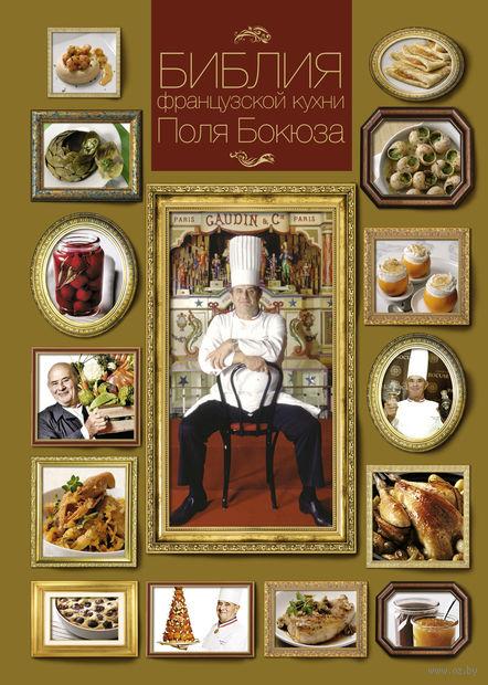 Библия французской кухни Поля Бокюза. Поль Бокюз
