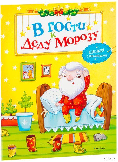 Дома у Деда Мороза. Д. Плаксунова