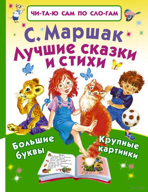Лучшие сказки и стихи. Самуил Маршак