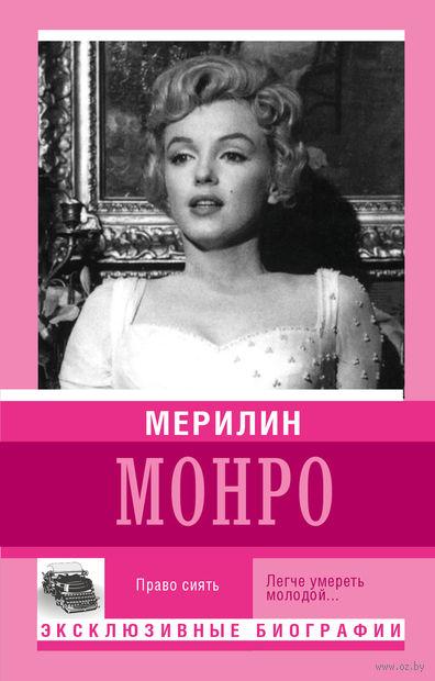 Мерилин Монро (м). Екатерина Мишаненкова
